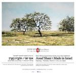 AssafShani#MadeInIsrael