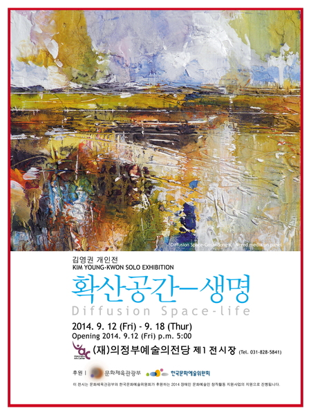 kim young kwon solo exhibition