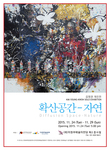 2015 KIM YOUNG KWON solo exhibition