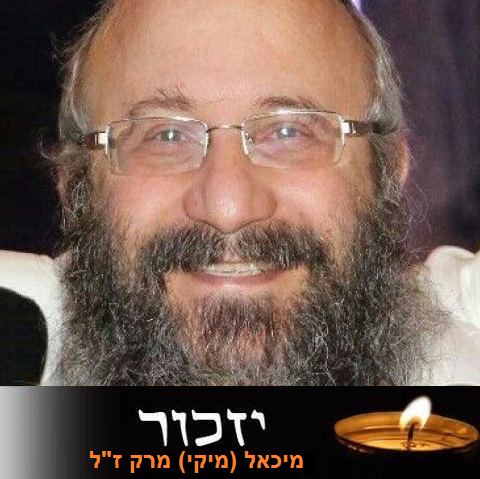 Rabbi Michael Mark
