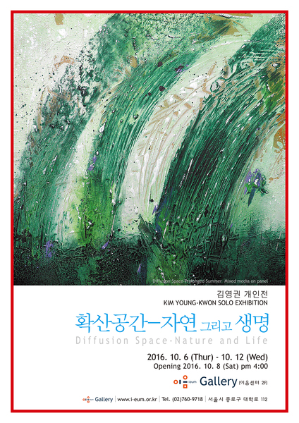 2016 KIM YOUNG  Solo Exhibition Diffusion Space-Prolonged Summer