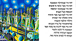 raphael perez naive art paintings tel aviv smadar sharett poet