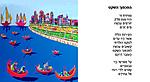 raphael perez naive art paintings tel aviv smadar sharett poet