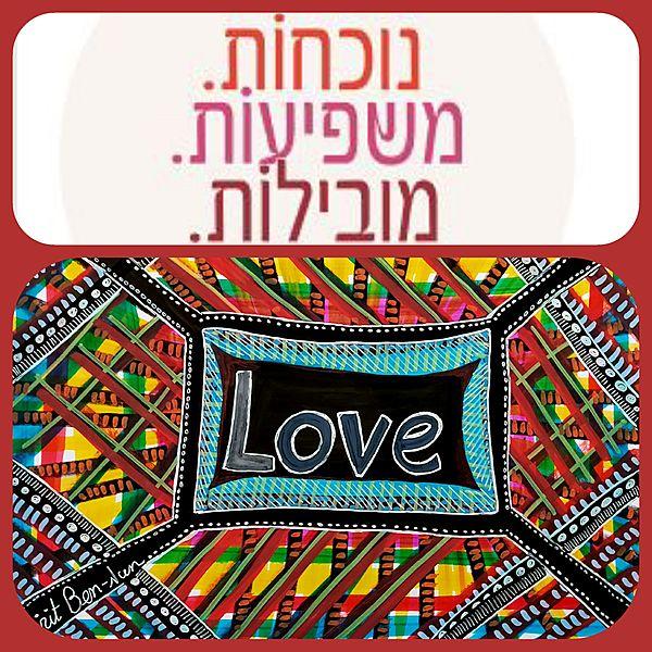 Female empowerment israeli book and their careers. Mirit Ben-Nun