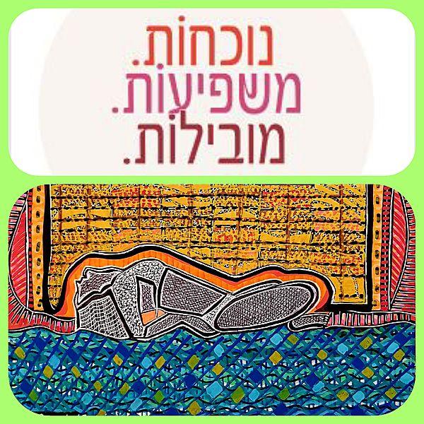 Female empowerment truth about women. Mirit Ben-Nun modern art.