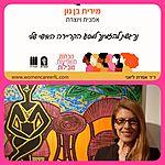 Women from the Israeli society cooperative book. Mirit Ben-Nun