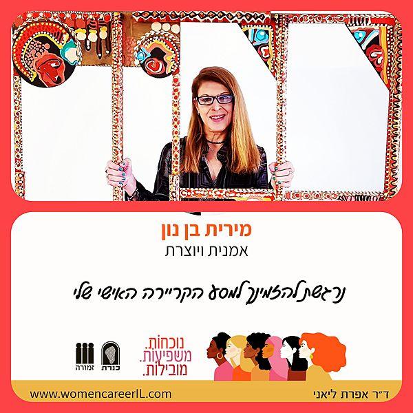 Women from the israeli society powerful book. Mirit Ben-Nun