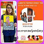 Women in Israel today talking about their careers. Mirit Ben-Nun