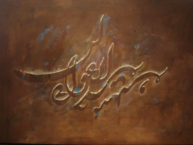 Persian Calligraphy 1